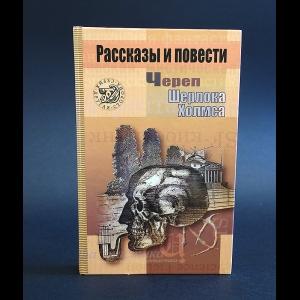 Авторский коллектив - Череп Шерлока Холмса