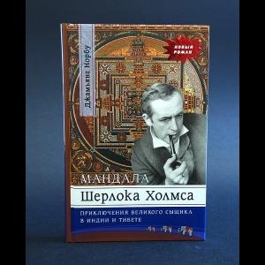 Норбу Джамьянг - Мандала Шерлока Холмса