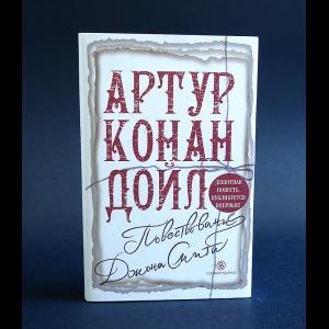 Конан Дойль Артур - Повествование Джона Смита