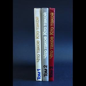 Авторский коллектив - Что такое. Кто такой (комплект из 3 книг)