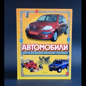Шугуров Лев, Золотов Антон - Автомобили. Детская энциклопедия техники