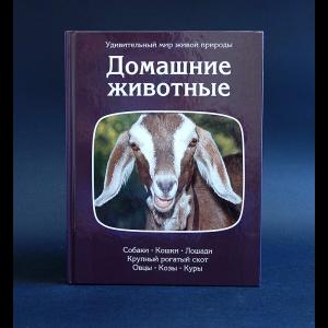 Москоу Г. - Домашние животные