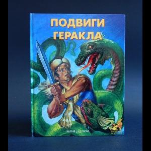 Авторский коллектив - Подвиги Геракла