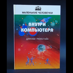 Рубинстайн Джилиан - Внутри компьютера