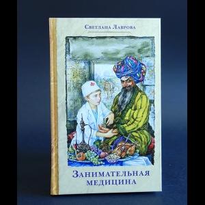 Лаврова Светлана - Занимательная медицина