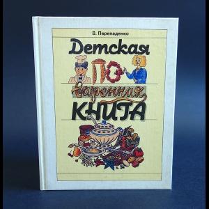 Перепаденко В. - Детская поваренная книга