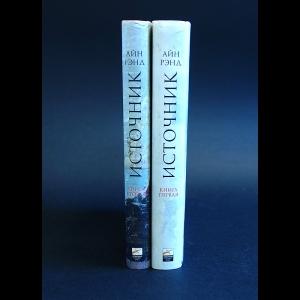 Рэнд Айн - Источник (комплект из 2 книг)