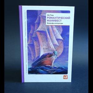 Рэнд Айн - Романтический манифест. Философия литературы