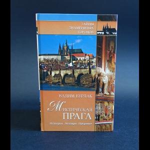 Бурлак Вадим - Мистическая Прага