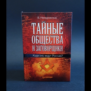 Немировский В. - Тайные общества и заговорщики