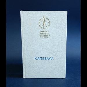 Калевала - Калевала