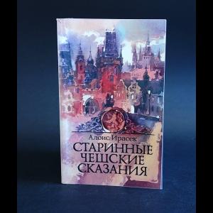 Ирасек Алоис - Старинные чешские сказания