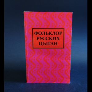 Друц Е., Гесслер А. - Фольклор русских цыган