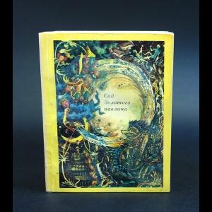 Сад золотого павлина - Сад золотого павлина