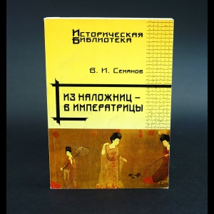 Семанов В.И. - Из наложниц - в императрицы