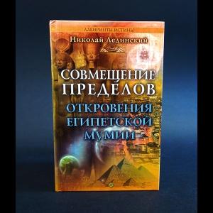 Лединский Николай - Совмещение пределов . Откровения египетской мумии