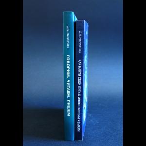 Никуличева Д.Б. - Говорим, читаем, пишем. Как найти свой путь к иностранным языкам (комплект из 2 книг)
