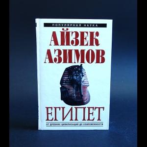 Азимов Айзек - Египет. От древних цивилизаций до современности