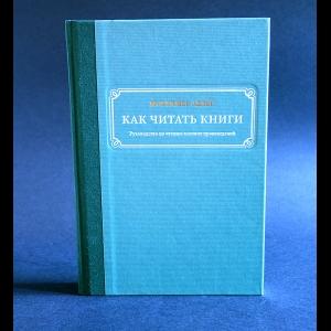 Адлер Мортимер - Как читать книги