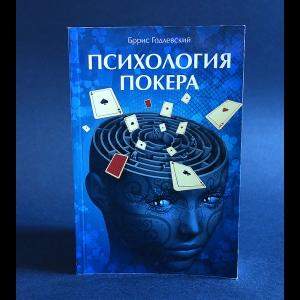 Годлевский Борис - Психология покера