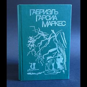 Маркес Габриэль Гарсиа - Сто лет одиночества. Осень Патриарха. Полковнику никто не пишет. Палая листва