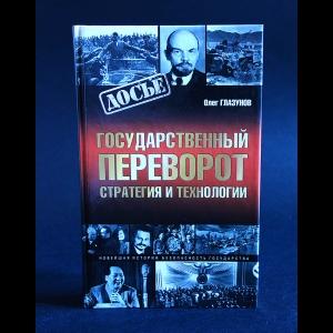 Глазунов Олег - Государственный переворот. Стратегия и технологии