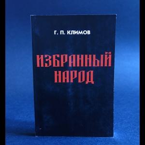 Климов Григорий - Избранный народ