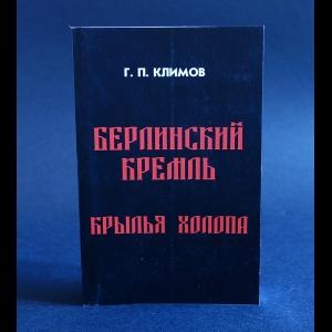 Климов Григорий - Берлинский Кремль. Крылья холопа
