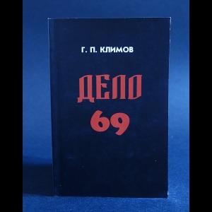 Климов Григорий - Дело 69