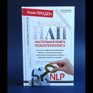 Линден Анне, Перуц Катрин - Библия НЛП. Настольная книга психотехнолога