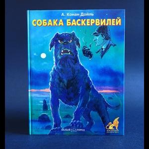 Конан Дойль Артур - Собака Баскервилей