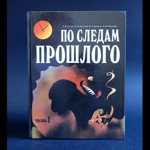 Авторский коллектив - По следам прошлого. Часть 1
