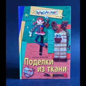 Кобякова Наталия - Поделки из ткани