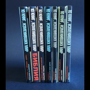Авторский коллектив - 10 книг, изменивших мир (комплект из 7 книг)