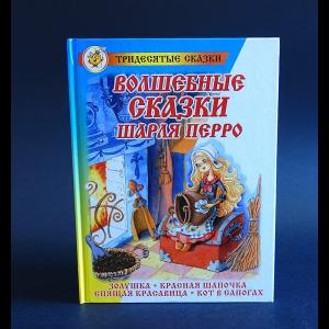 Перро Шарль - Волшебные сказки Шарля Перро
