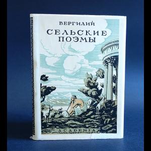 Публий Вергилий Марон - Сельские поэмы