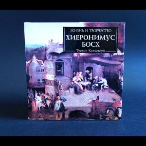 Коплстоун Тревин - Жизнь и творчество Хиеронимус Босх