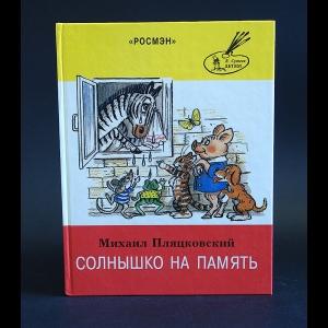 Пляцковский Михаил - Солнышко на память