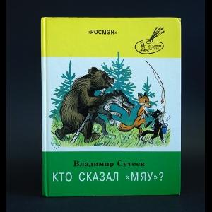 Сутеев В. - Кто сказал МЯУ?