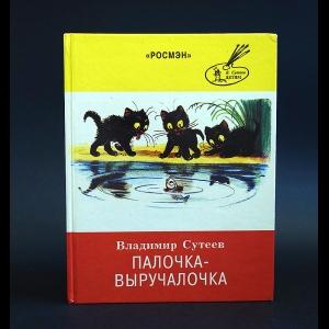 Сутеев В. - Палочка-выручалочка