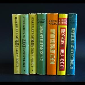 И.Ганзелка, М.Зикмунд - Иржи Ганзелка и Мирослав Зикмунд Путешествия исследователей. Комплект из 7 книг