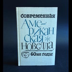 Авторский коллектив - Современная американская новелла 60-ые годы