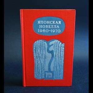 Авторский коллектив - Японская новелла 1960-1970