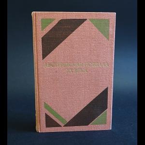 Авторский коллектив - Австрийская новелла XX века