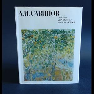 Авторский коллектив - А. И. Савинов. Письма, документы, воспоминания