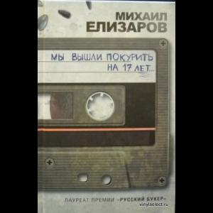 Елизаров Михаил - Мы Вышли Покурить На 17 Лет...
