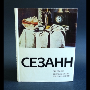 Авторский коллектив - Поль Сезанн. Переписка. Воспоминания современников