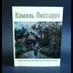 Авторский коллектив - Камиль Писсарро. Письма. Критика. Воспоминания современников