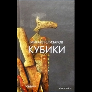 Елизаров Михаил - Кубики