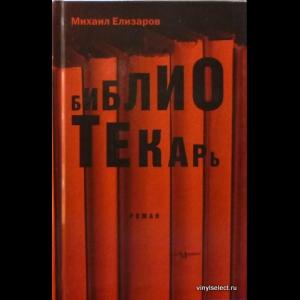 Елизаров Михаил - Библиотекарь